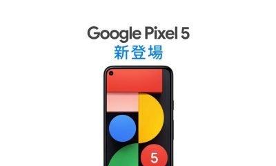 Google Pixel 5 Japan Twitter Leak